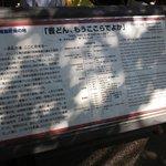13.09.23【西郷隆盛終焉の地】案内板