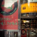 red sign board across and near zara in shinjuku