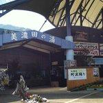 Yoshinogawa Highway Oasis