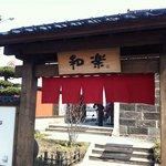 Kaitenzushi Waraku Otaru-branch