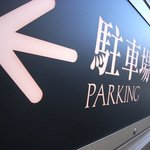 Free parking for staying guests till 6pm after check out
