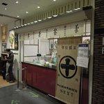 Photo of Nakamura Tokichi Kyoto Station