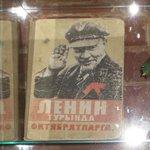 Любовь к Ильичу по-татарски