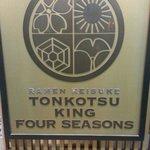 Bilde fra Tonkotsu King Four Season