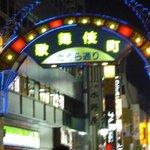 「欲望の迷宮都市」 歌舞伎町