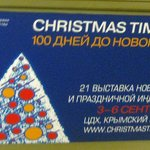 Advert on wall
