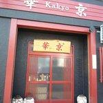 Photo of Kakyo