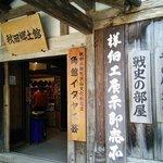 秋田郷土館