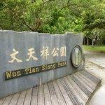 文天祥公園の記念碑