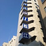 Hotel Alpha 1 Matsue Foto
