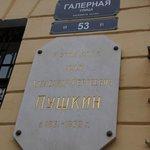 Pushkin was here...