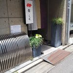 13.05.17【しゅ藤】店頭