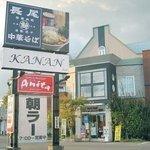 Nagao Chuka Soba Nishi Bypass