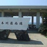 本州最南端碑(シンプル版)