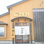 Hakodate Menya Ichimonji Foto