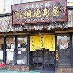 Ramen Kobo Ajishimaya Main Store