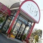 Patisserie Café Konmatei