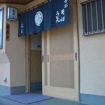 Homemade Soba Udon Kisaku