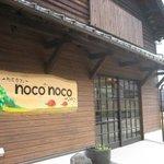 Machiya Café Nokonoko
