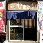 Restaurant Yamadai