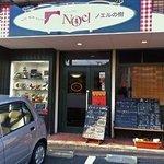 Foto de Parfait and Restaurant Noel no Ki
