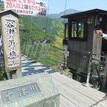 谷瀬の吊り橋01