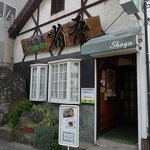 Restaurant Shogo