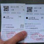 入山とロープウェイのチケット