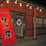Yakiniku Ushinoya