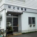 Hatoba Shokudo