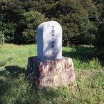 13.10.12【万関瀬戸】石碑