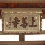Jozenji Temple