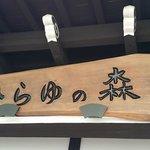 Hirayu Onsen Avoid the Golden Week