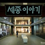 The story of King Sejong