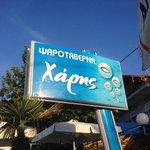 Ηarρis Restaurant