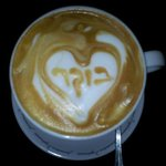 "A design of the barman on the capuchinno - ""Morning"" in Hebrew+ a heart"