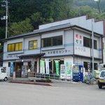 Tempat persinggahan Osugi