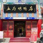 WangFu Yu HuaYuan (ZhongZhou East Road)