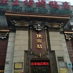 Photo of Pian Yi Fang Roast duck (Xingfu Main Street)