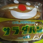 サラダパンと一緒に買ったパン。本当はもっと買ったんですが、さっさと娘が食べちゃった。どれも懐かしく美味しいタイプ!