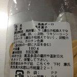 金魚ボーロ   懐かしい味  350Yen位