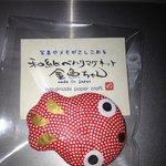金魚マグネット