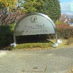 Entrada del hotel Prince Otsu