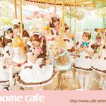 صورة فوتوغرافية لـ At-Home Cafe Akihabara Honten
