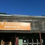 Photo of Arirang Korean BBQ Restaurant
