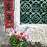 орнаменты, плитки, цветы, иероглифы