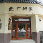 Bakery across the street from Holiday Inn Zhengzhou