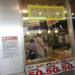 なんでも50円!レンジがあるので温めて頂けます