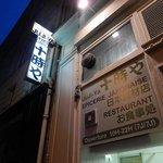 JUJI-YA, Paris - Devanture du restaurant/épicerie
