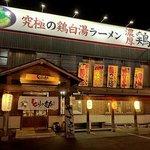 Foto de Torinosuke, Hatsukaichi Umehara
